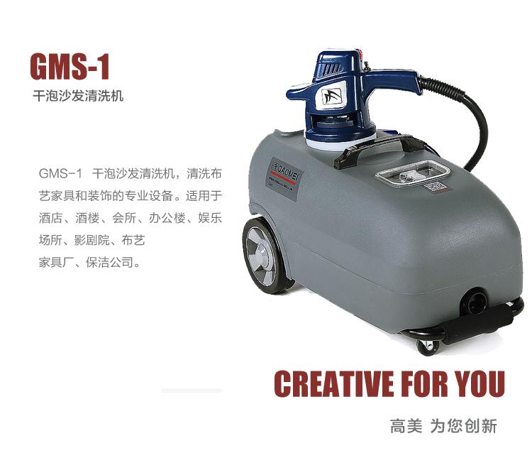 专业清洗布艺沙发_GMS-1 干泡沙发清洗机_保时洁官网